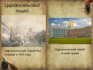 Царскосельский лицей. Царскосельский Лицей был основан в 1811 году. Царскосел