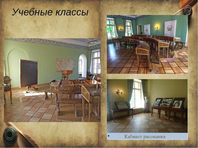 Учебные классы (И. И. Пущин. Записки о Пушкине.)