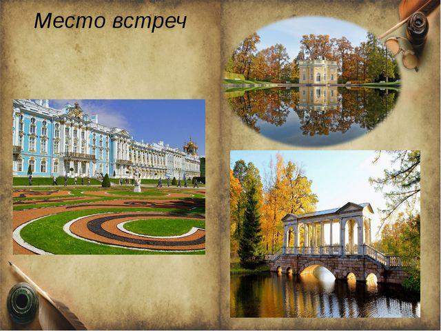 Место встреч Лицей (1811-1817). Лицей помещался в Царском Селе - летней импер...