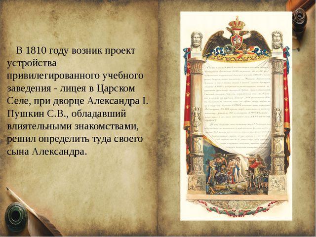 В 1810 году возник проект устройства привилегированного учебного заведения -...