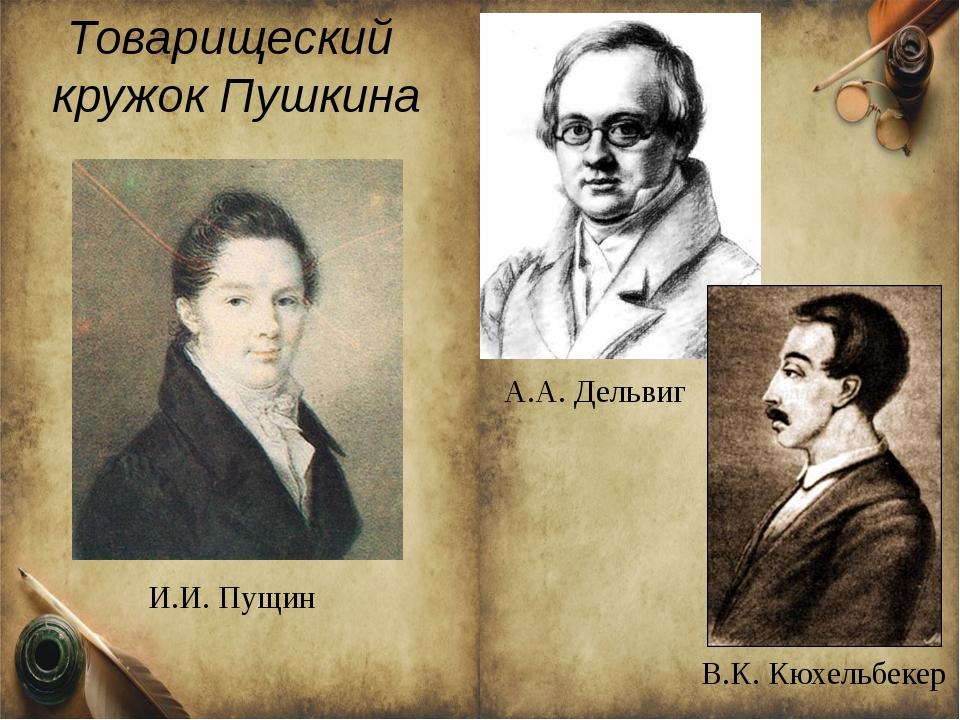и знакомство кюхельбекер пушкин
