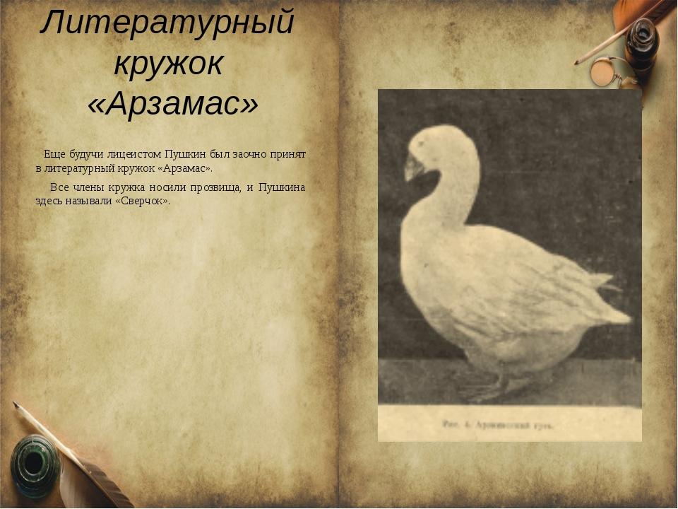 Литературный кружок «Арзамас» Еще будучи лицеистом Пушкин был заочно принят в...