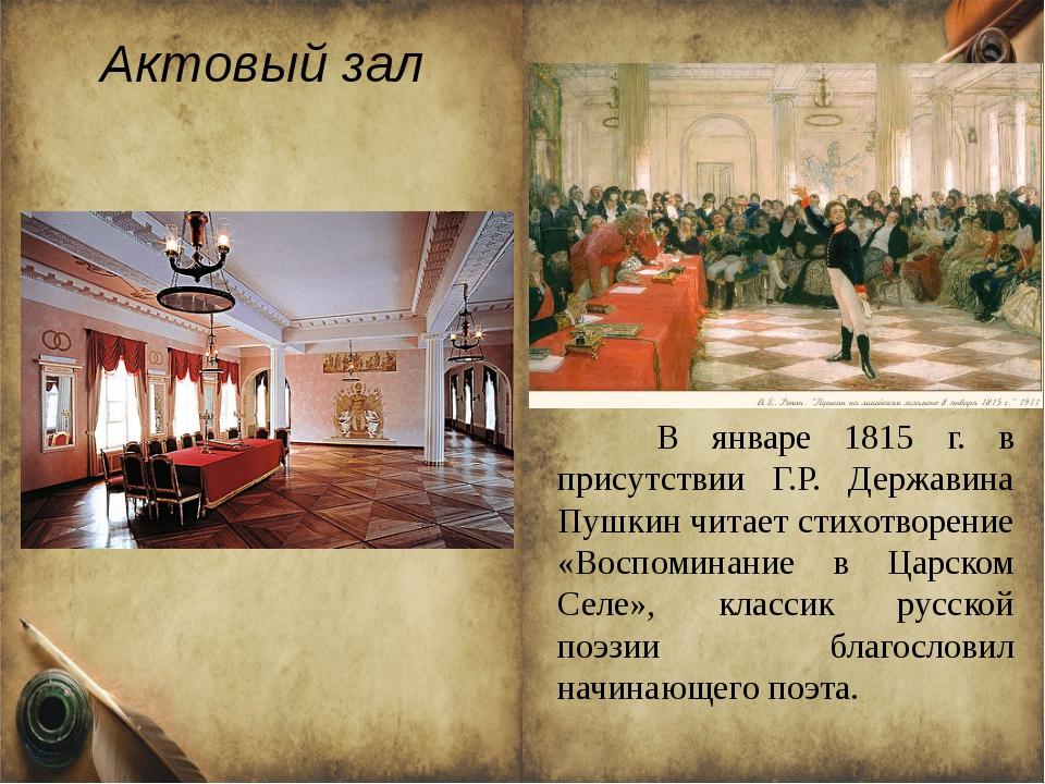 Актовый зал В январе 1815 г. в присутствии Г.Р. Державина Пушкин читает стихо...