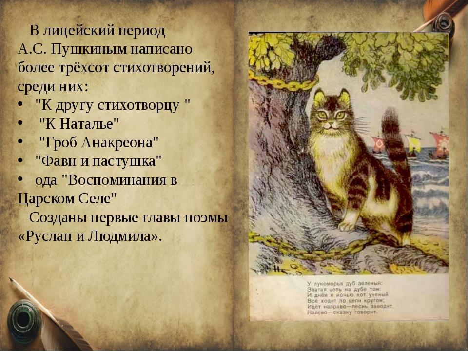 В лицейский период А.С. Пушкиным написано более трёхсот стихотворений, среди...