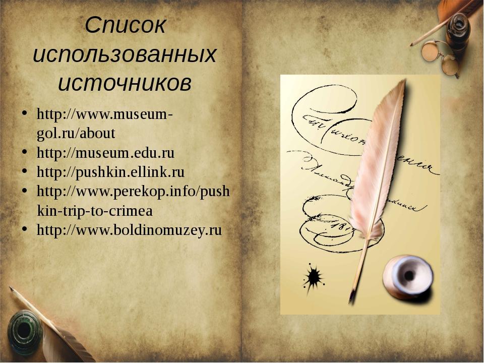 Список использованных источников http://www.museum-gol.ru/about http://museum...