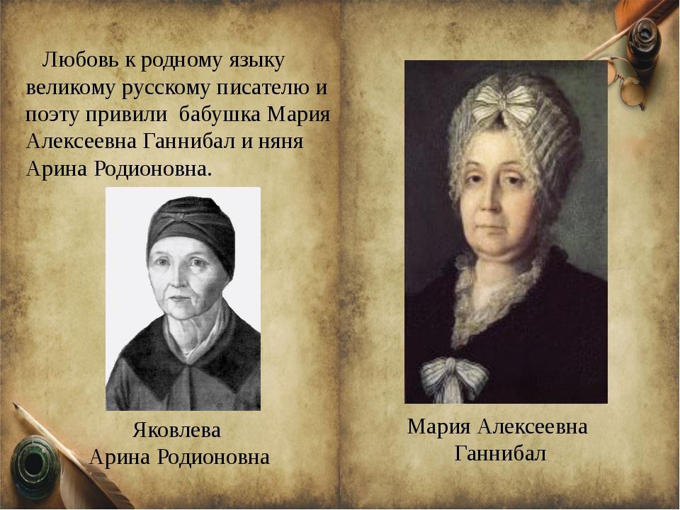 Любовь к родному языку великому русскому писателю и поэту привили бабушка Ма...