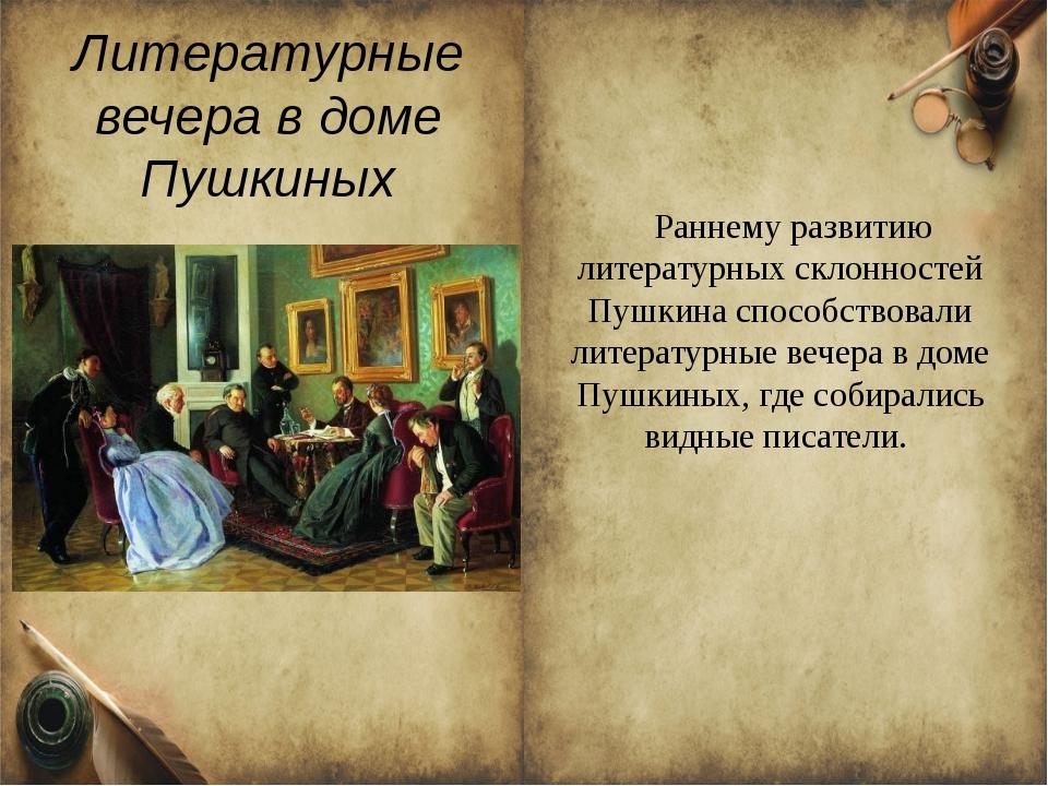 Раннему развитию литературных склонностей Пушкина способствовали литературны...