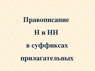 Правописание Н и НН в суффиксах прилагательных