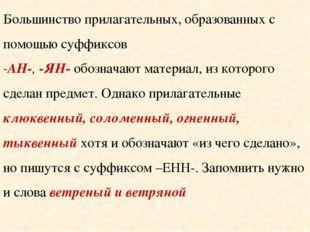 Большинство прилагательных, образованных с помощью суффиксов -АН-, -ЯН- обозн