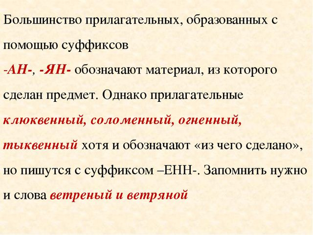 Большинство прилагательных, образованных с помощью суффиксов -АН-, -ЯН- обозн...