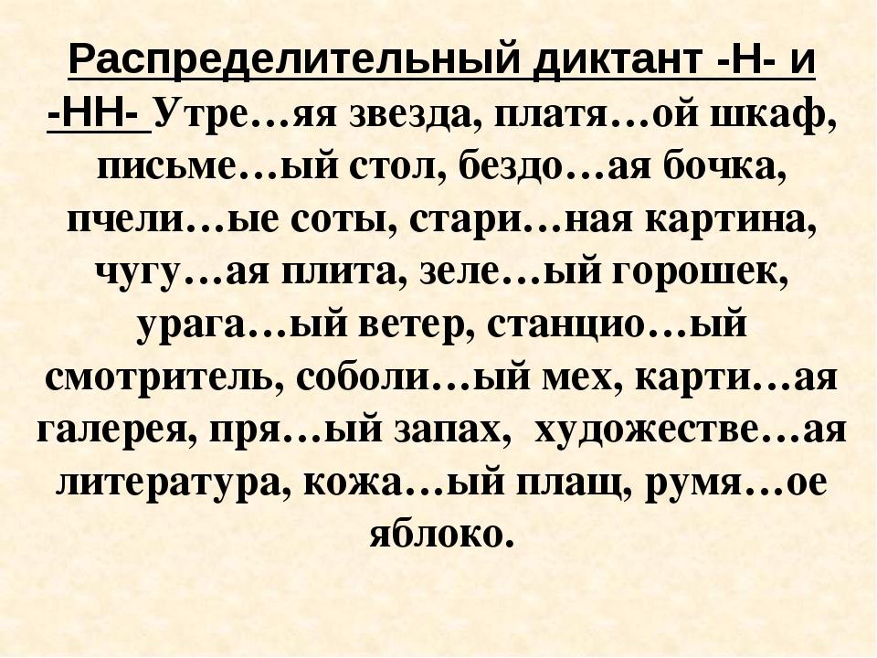 Распределительный диктант -Н- и -НН- Утре…яя звезда, платя…ой шкаф, письме…ый...