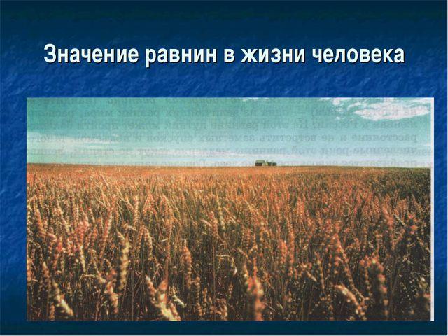 Значение равнин в жизни человека