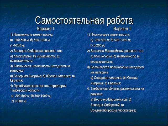 Самостоятельная работа Вариант I 1) Низменность имеет высоту: а) 200-500 м; б...