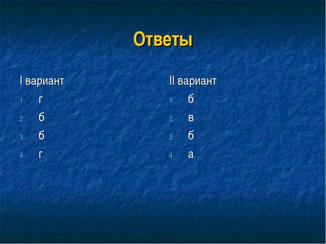 Ответы I вариант г б б г II вариант б в б а