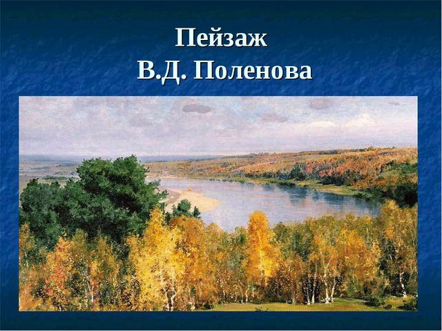 Пейзаж В.Д. Поленова