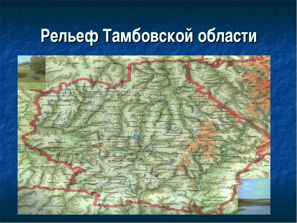 Рельеф Тамбовской области