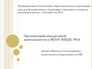 Организация внеурочной деятельности в МБОУ НШДС №14 Муниципальное бюджетное о