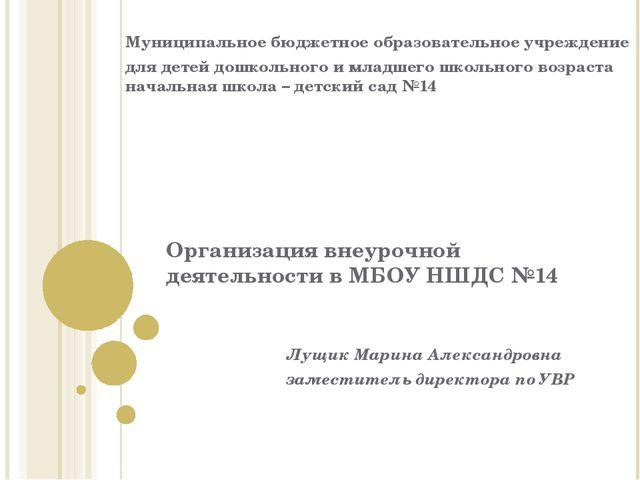 Организация внеурочной деятельности в МБОУ НШДС №14 Муниципальное бюджетное о...
