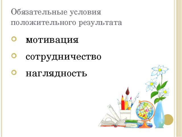 Обязательные условия положительного результата мотивация сотрудничество нагля...