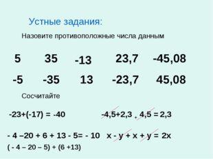 Устные задания: Назовите противоположные числа данным 5 35 -13 23,7 -45,08 -5