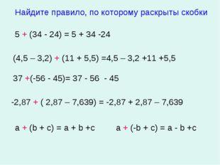 Найдите правило, по которому раскрыты скобки 5 + (34 - 24) = 5 + 34 -24 (4,5