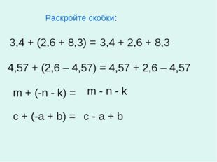 Раскройте скобки: 3,4 + (2,6 + 8,3) = 4,57 + (2,6 – 4,57) = m + (-n - k) = c