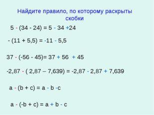Найдите правило, по которому раскрыты скобки 5 - (34 - 24) = 5 - 34 +24 - (11