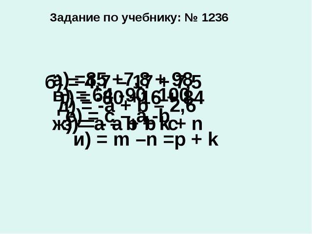 Задание по учебнику: № 1236 а) =85 +7,8 + 98 б) = 4,7 – 17 + 7,5 в) = 64 -90...