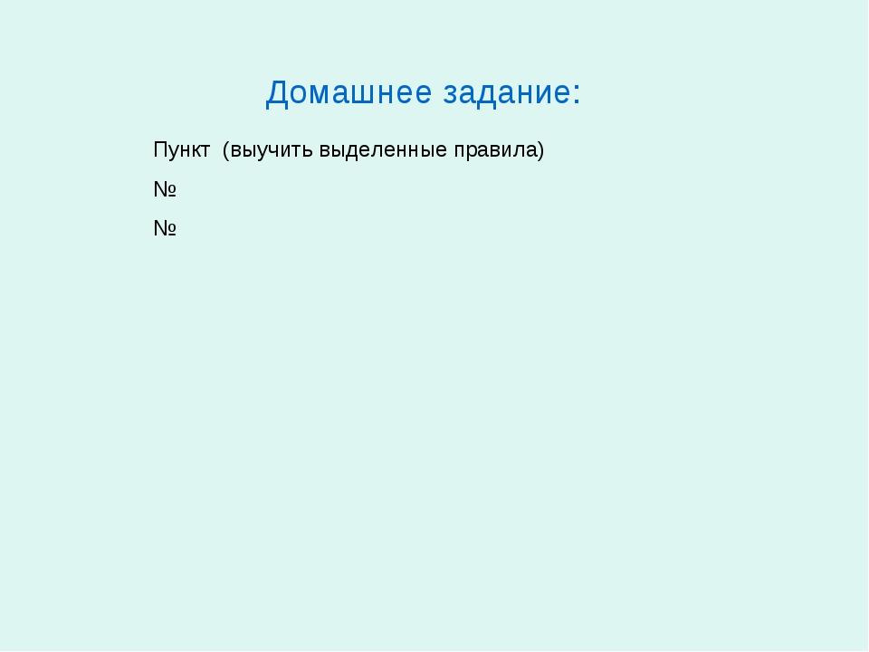 Домашнее задание: Пункт (выучить выделенные правила) № №