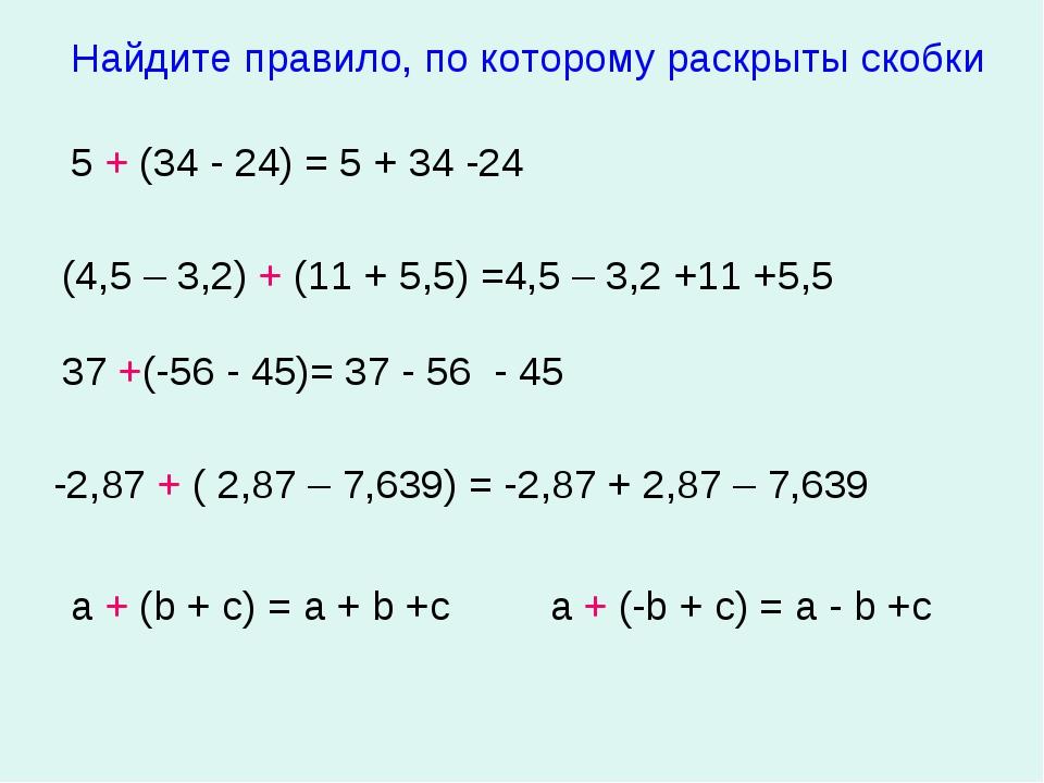 Найдите правило, по которому раскрыты скобки 5 + (34 - 24) = 5 + 34 -24 (4,5...