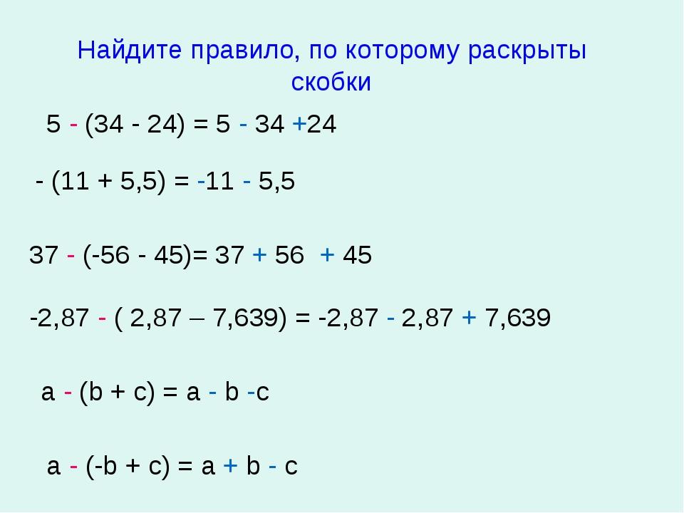 Найдите правило, по которому раскрыты скобки 5 - (34 - 24) = 5 - 34 +24 - (11...