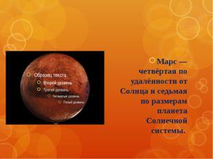 Марс — четвёртая по удалённости от Солнца и седьмая по размерам планета Солн