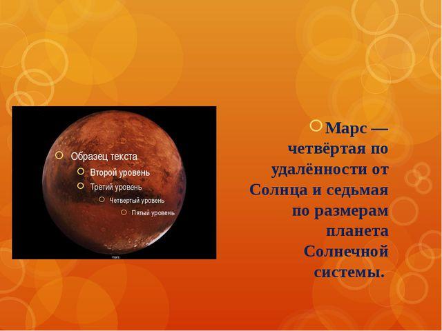 Марс — четвёртая по удалённости от Солнца и седьмая по размерам планета Солн...