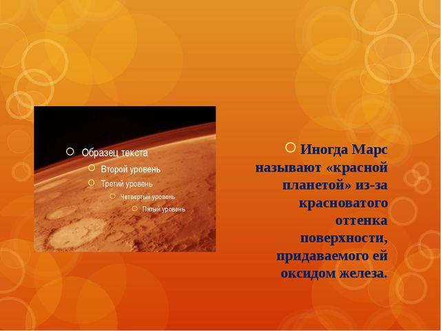 Иногда Марс называют «красной планетой» из-за красноватого оттенка поверхнос...