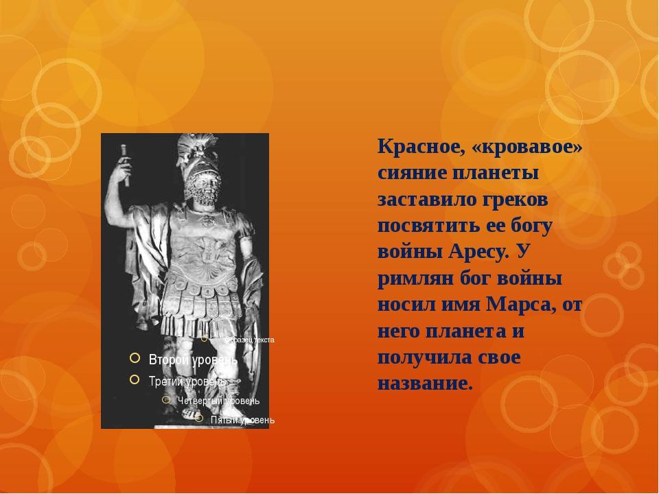 Красное, «кровавое» сияние планеты заставило греков посвятить ее богу войны...