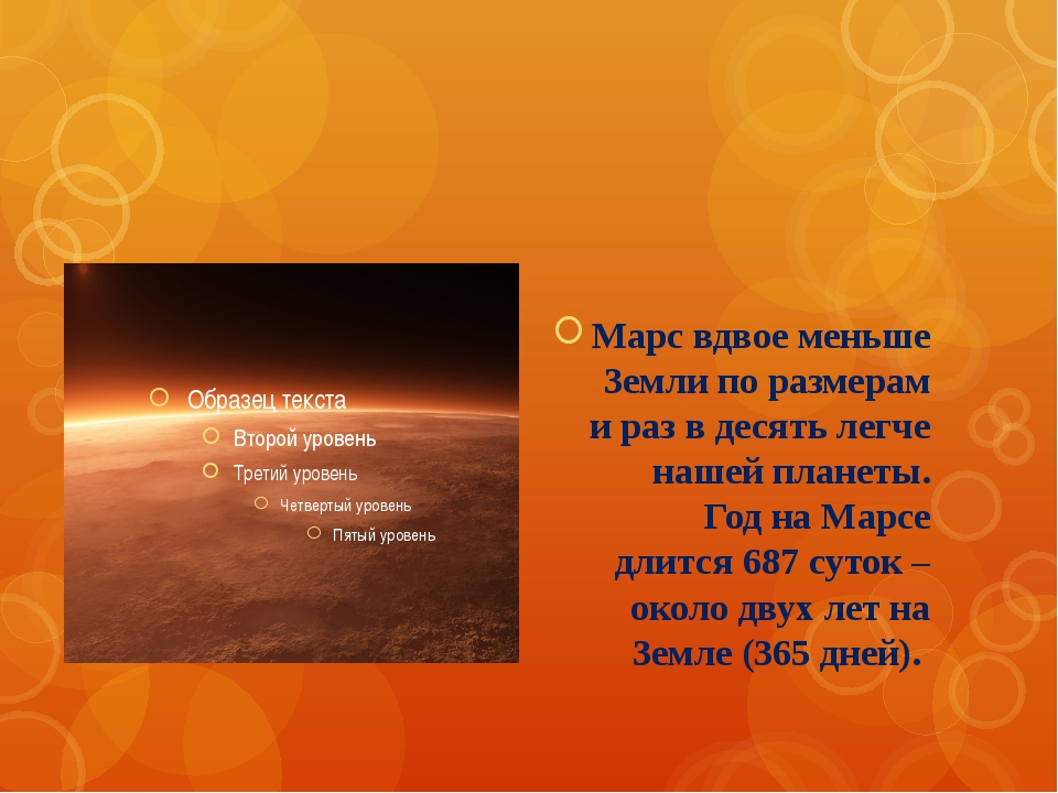 Марс вдвое меньше Земли по размерам и раз в десять легче нашей планеты. Год...