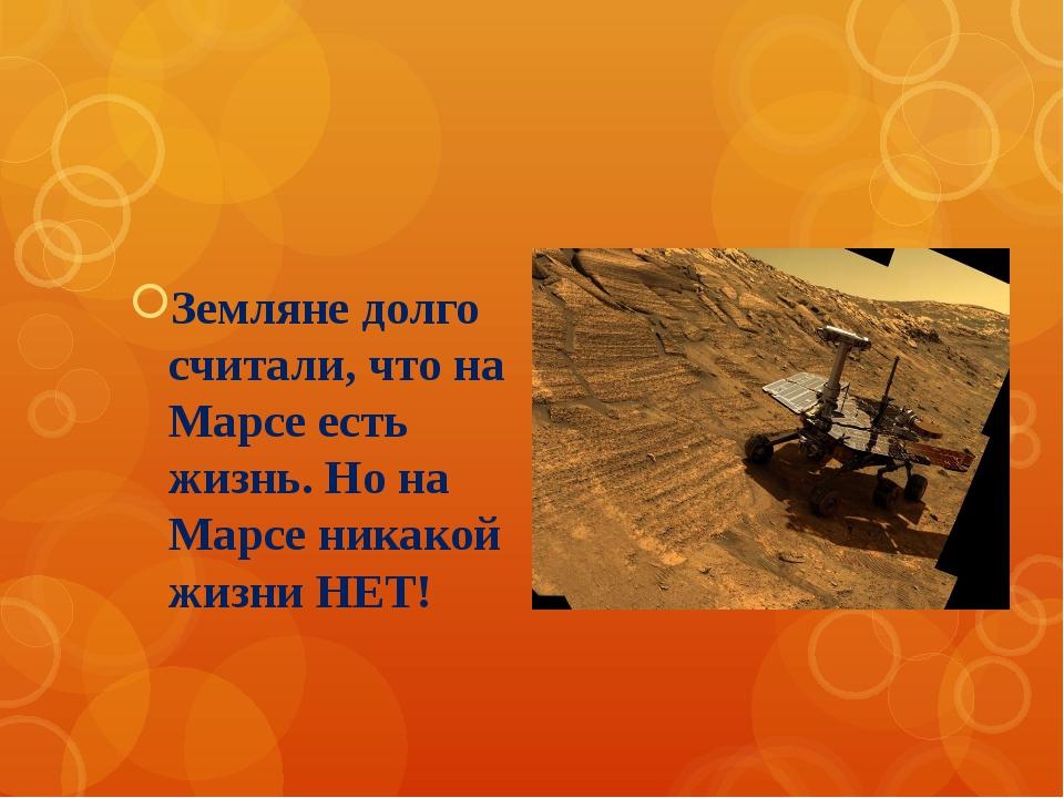 Земляне долго считали, что на Марсе есть жизнь. Но на Марсе никакой жизни НЕТ!