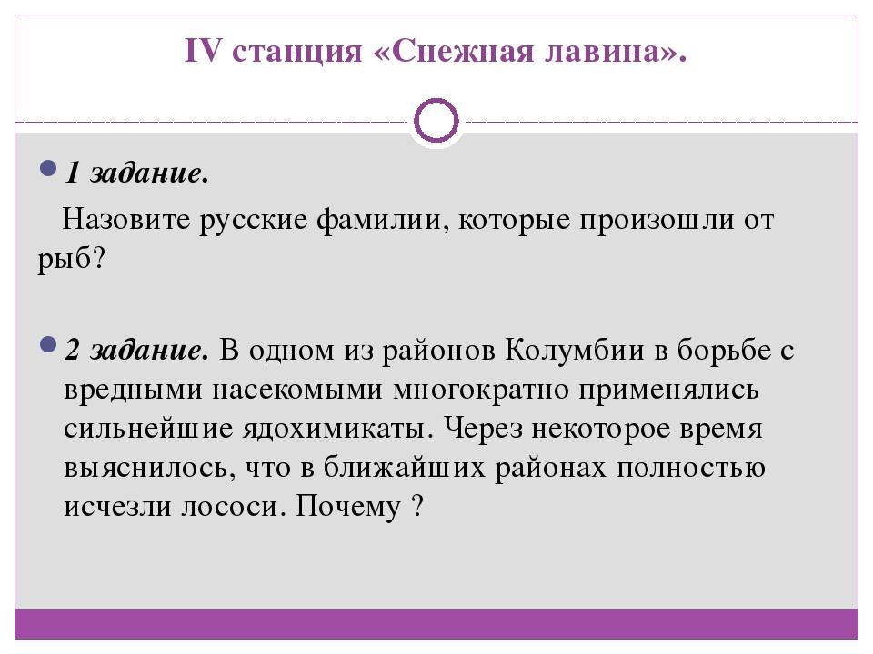 IV станция «Снежная лавина». 1 задание. Назовите русские фамилии, которые про...