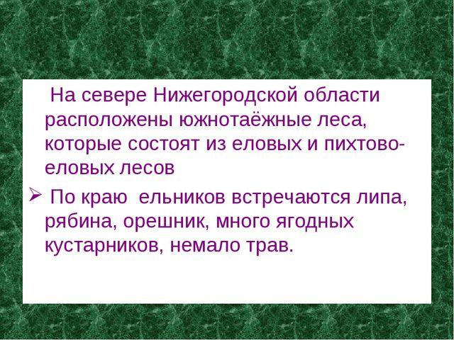 На севере Нижегородской области расположены южнотаёжные леса, которые состоя...