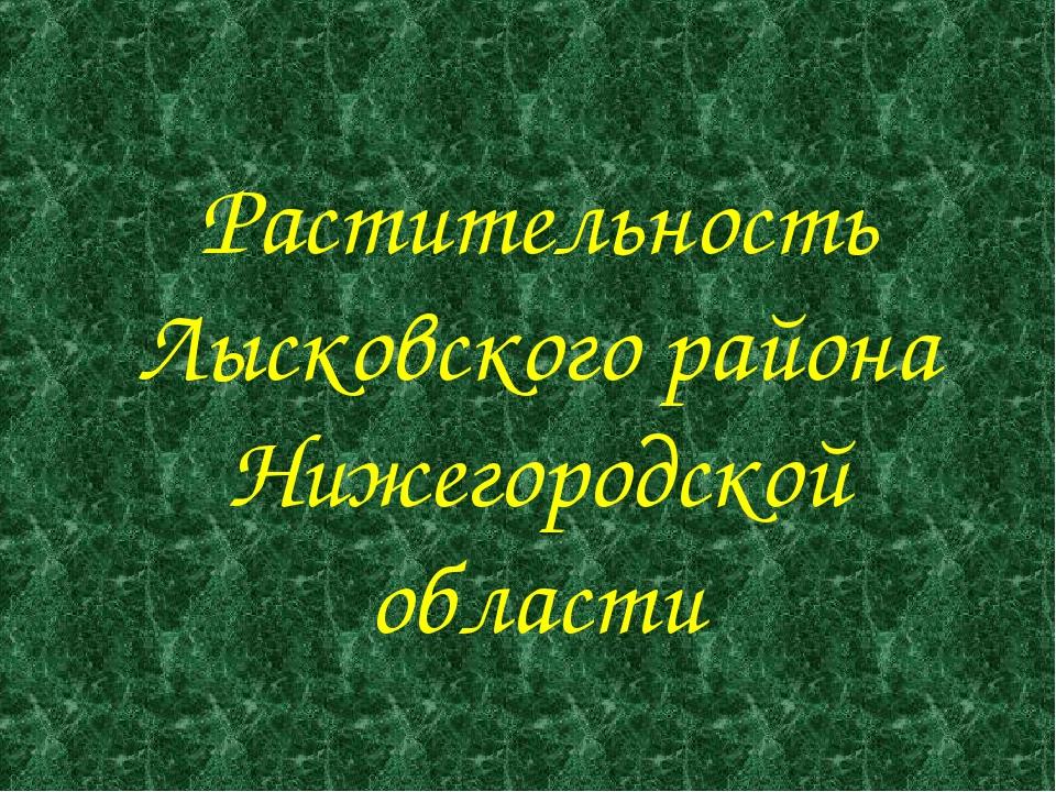 Растительность Лысковского района Нижегородской области