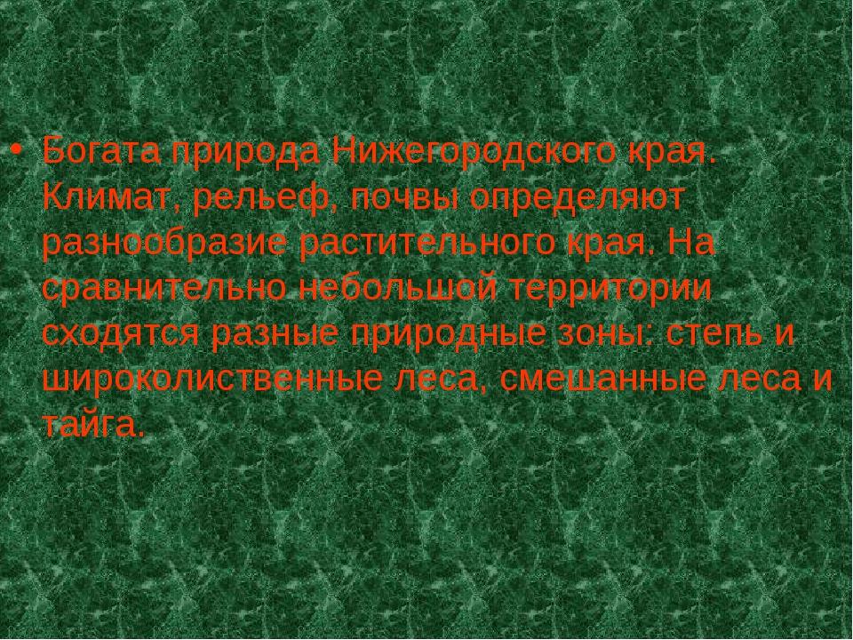 Богата природа Нижегородского края. Климат, рельеф, почвы определяют разнообр...