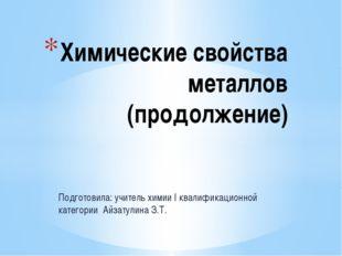 Подготовила: учитель химии I квалификационной категории Айзатулина З.Т. Химич