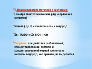 II. Взаимодействие металлов с кислотами: ( смотри электрохимический ряд напря