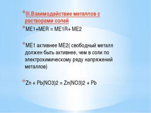 III.Взаимодействие металлов с растворами солей МЕ1+МЕR = MЕ1R+ МЕ2 МЕ1 активн