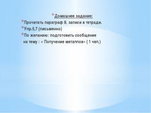 Домашнее задание: Прочитать параграф 8, записи в тетради. Упр.5,7 (письменно)