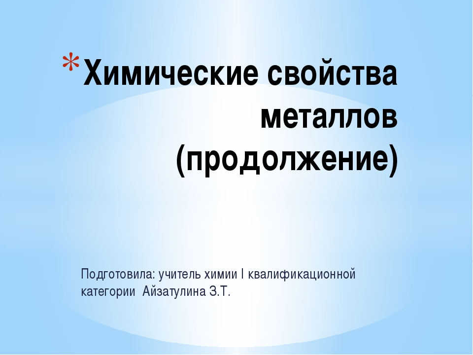 Подготовила: учитель химии I квалификационной категории Айзатулина З.Т. Химич...