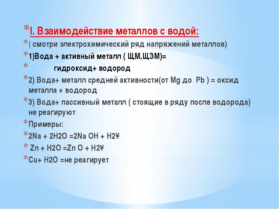 I. Взаимодействие металлов с водой: ( смотри электрохимический ряд напряжений...