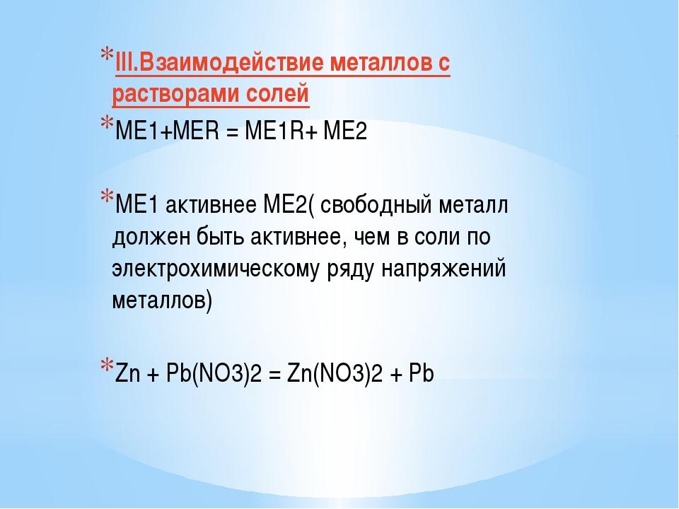 III.Взаимодействие металлов с растворами солей МЕ1+МЕR = MЕ1R+ МЕ2 МЕ1 активн...