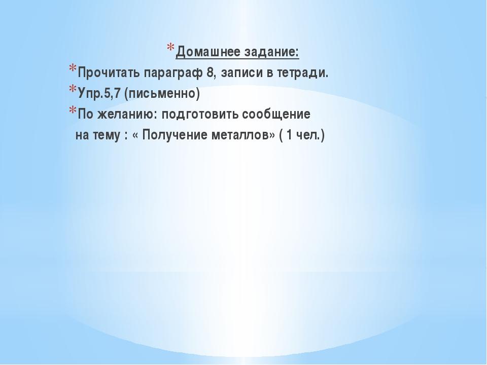Домашнее задание: Прочитать параграф 8, записи в тетради. Упр.5,7 (письменно)...