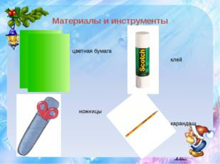 Материалы и инструменты цветная бумага ножницы клей карандаш